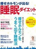 media_suimin_diet2